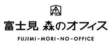 長野県富士見町のコワーキングスペース『富士見 森のオフィス』