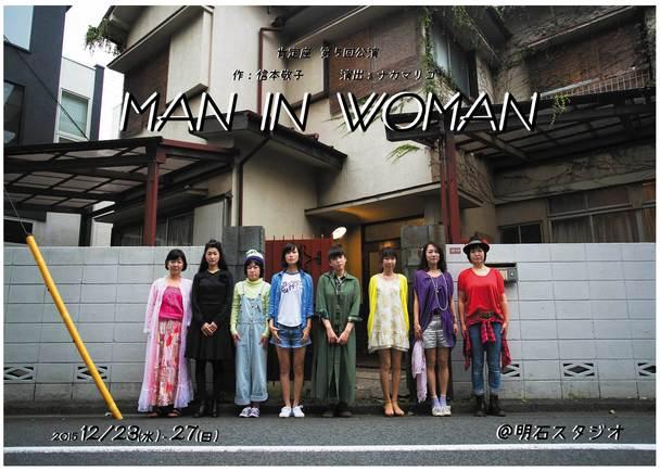 肯定座第5回公演『MAN IN WOMAN』製作支援プロジェクト